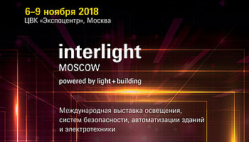 Выставка INTERLIGHT MOSCOW 2018