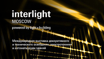 Выставка INTERLIGHT MOSCOW 2017
